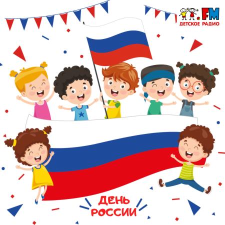 Отмечай День России вместе с Детским радио