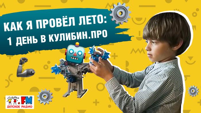 Спецкор Детского радио отправился на курсы робототехники. Что он там сконструировал - смотрите в нашем репортаже