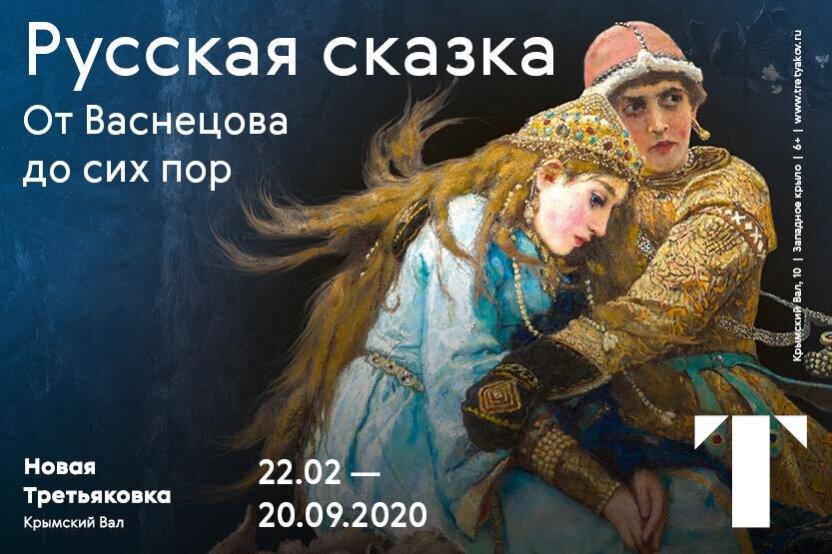 Сказочная прогулка по Третьяковской галерее