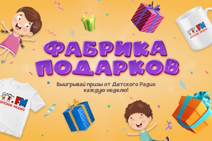 """""""Фабрика подарков"""" возвращается!"""