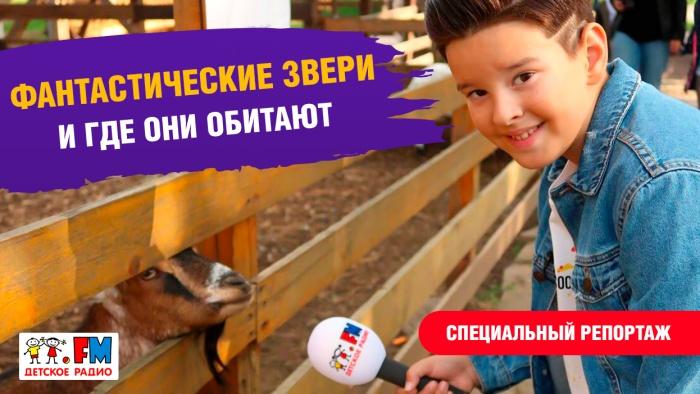 Спецкор Детского радио выяснил, где и как будут зимовать обитатели Городской фермы на ВДНХ