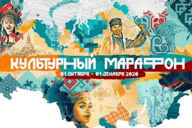 В России проходит «Культурный марафон»