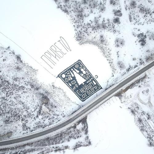 На льду Амурской реки появилась огромная новогодняя открытка