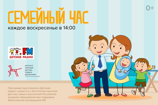 Учим детей безопасности: советы родителям от экспертов «Семейного часа»