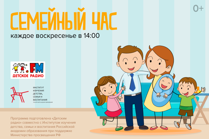 Дети-герои: специальный выпуск «Семейного часа» ко Дню Героев
