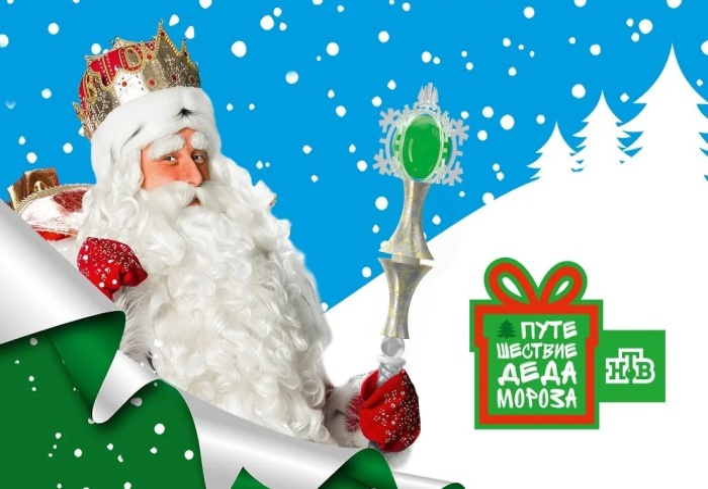 Здравствуй, сказочный волшебник! Дед Мороз спешит поздравить детей и взрослых