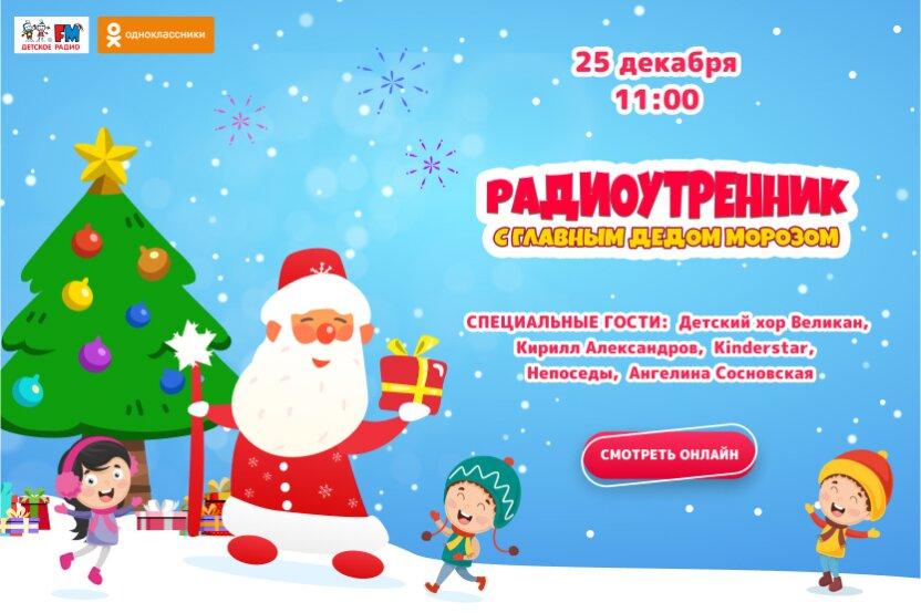 """25 декабря пройдёт """"Радиоутренник 2020"""" с Всероссийским Дедом Морозом и звёздами Детского радио"""