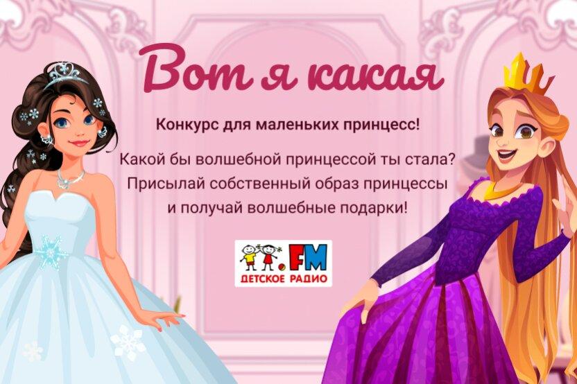 Детское радио запускает конкурс для девочек к 8 Марта