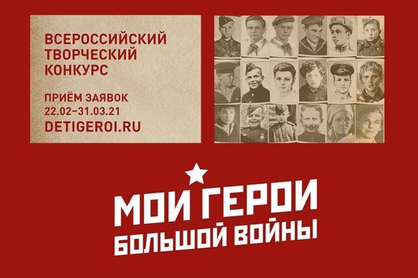 Всероссийский конкурс «Мои герои большой войны»