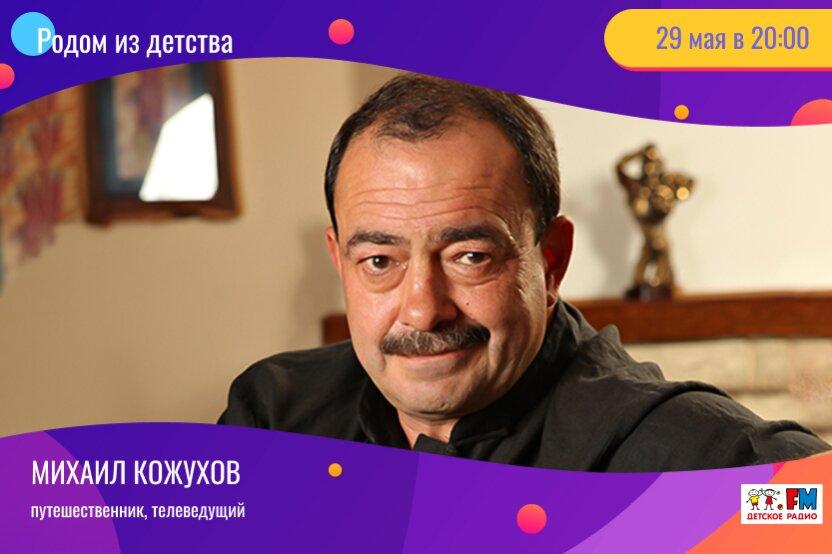 Знаменитый теле-путешественник Михаил Кожухов на Детском радио