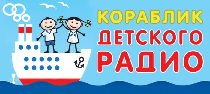 Кораблик Детского радио