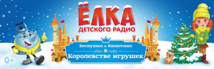 19 декабря 2015 - 5 января 2016 - Елка Детского радио - Веснушка и Кипятоша в Королевстве игрушек