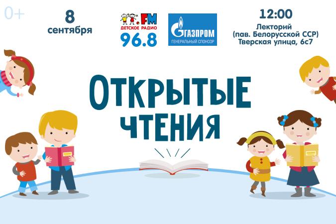 Детское радио приглашает на Открытые чтения в День города