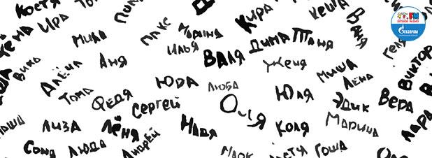 Самые популярные и самые необычные имена